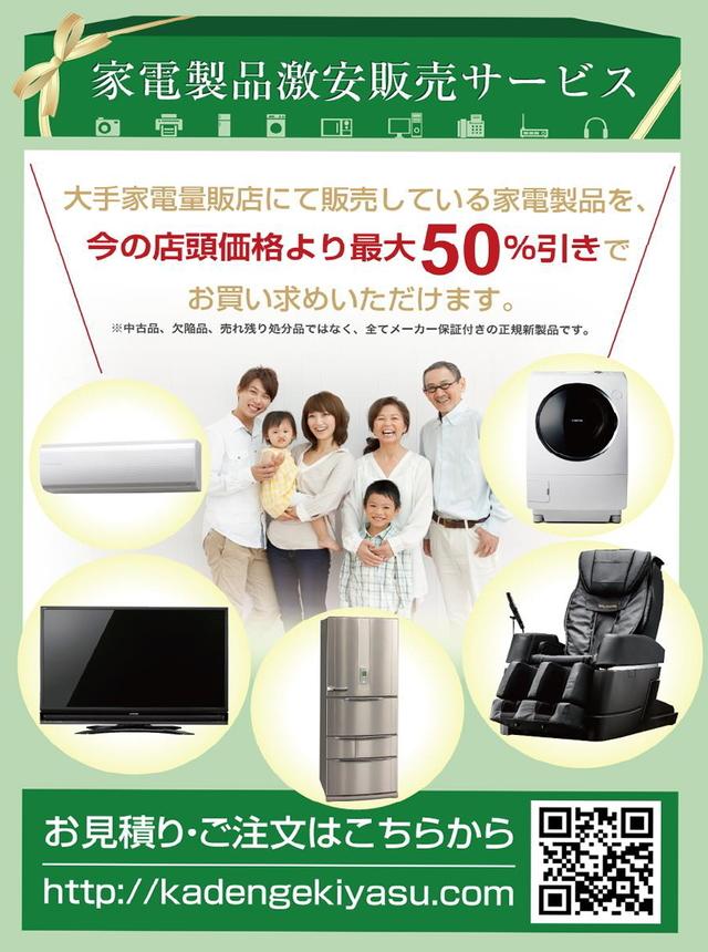家電製品激安サービス