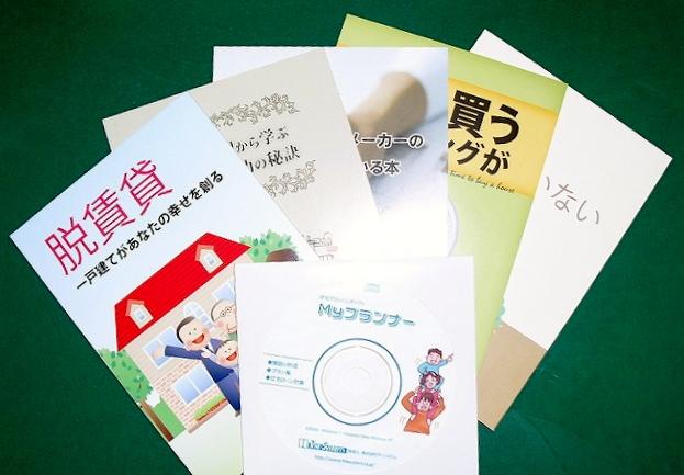 家づくりに役立つ小冊子5冊セット