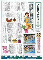 アルカディアニュース 2012年10月号 No,48
