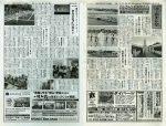 海上自衛新聞