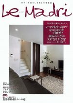 Le Madori レ・マドリ 2017 No.162