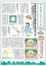 アルカディアニュース 2019日年 8月号 No,130