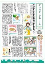 アルカディアニュース 2019日年 9月号 No,131